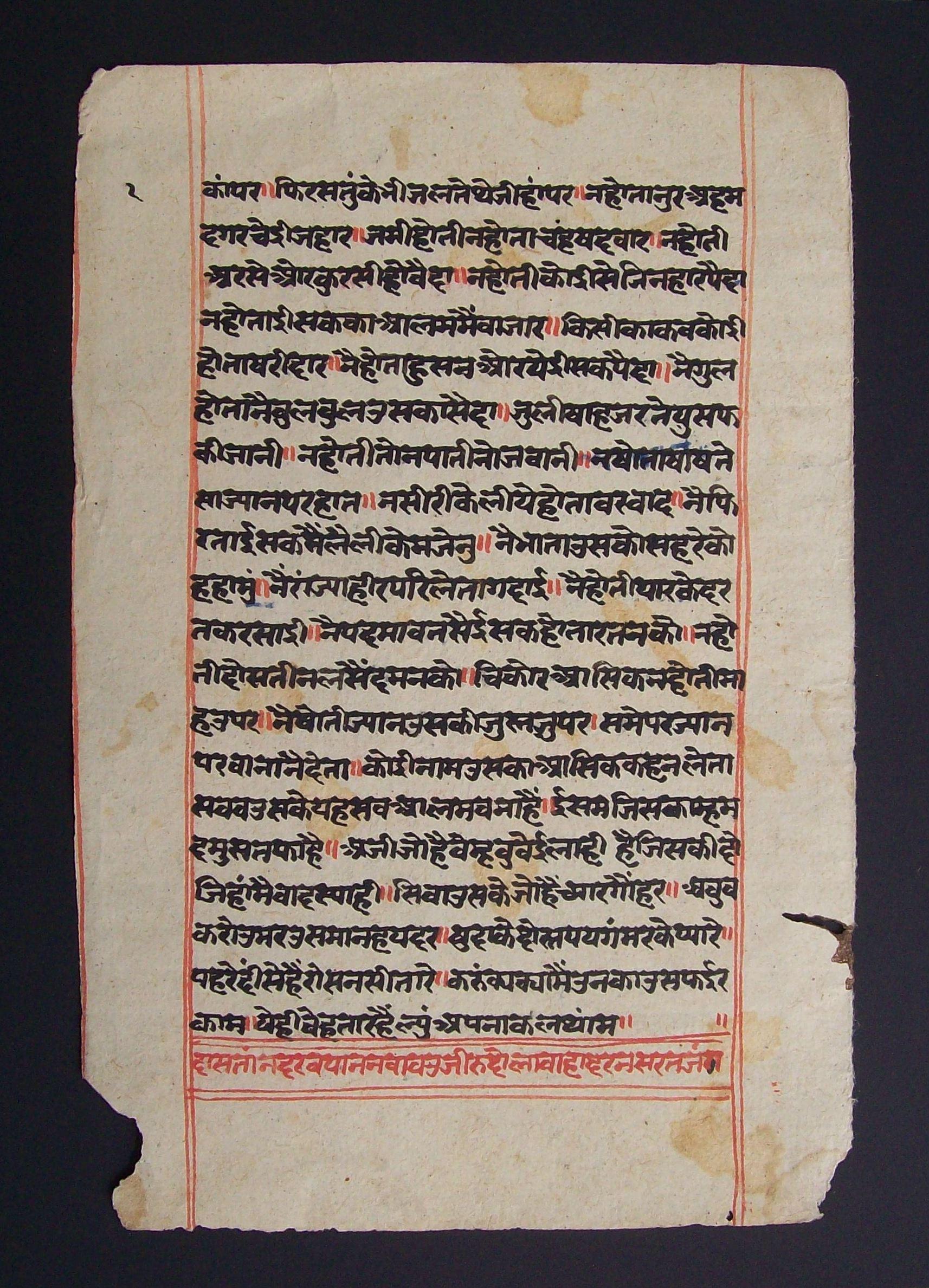Ancient-Paper-for-Sanskrit